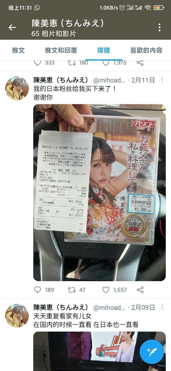 东北女人陈美惠日本拍片被家人知道了